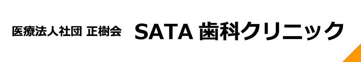 医療法人社団 正樹会 SATA歯科クリニック