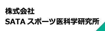 株式会社 SATAスポーツ医科学研研究所