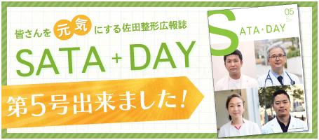 佐田整形広報誌「SATA+DAY」第5号出来ました!