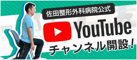佐田整形外科病院公式YouTubeチャンネル開設!