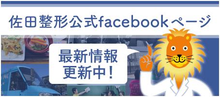 佐田整形外科病院公式Facebook